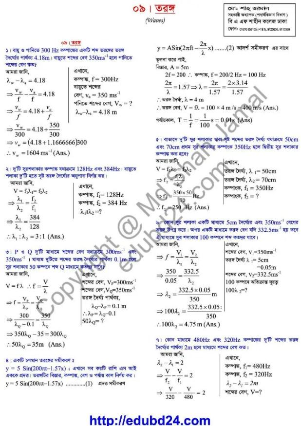 Math Solution 1st 09. Waves (1)