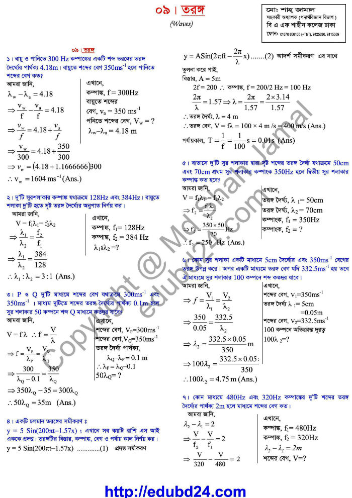 Math Solution 1st 09. Waves (1)