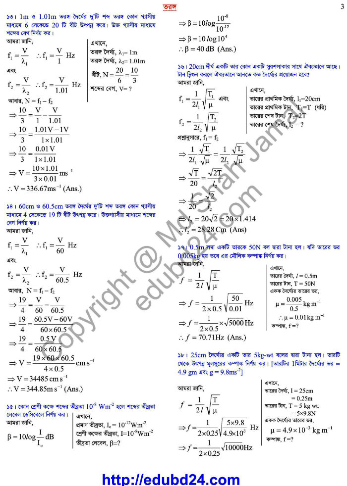 Math Solution 1st 09. Waves (3)