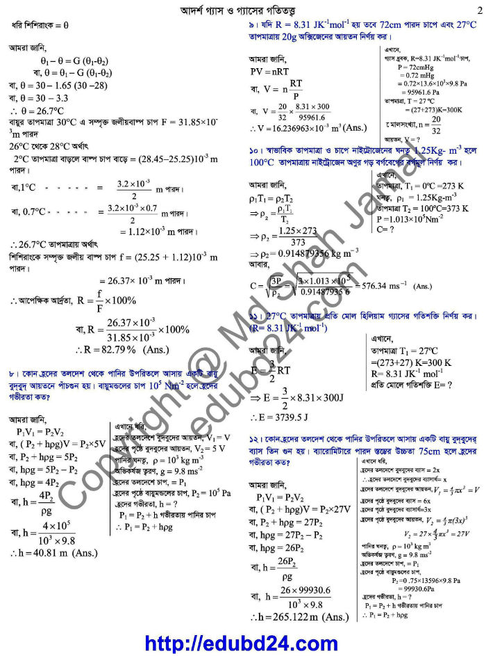 Math Solution 1st 10. Ideal Gas and Kinetic Theory of Gases (2)