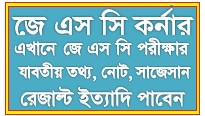 JSC Corner For All Education Board in Bangladesh