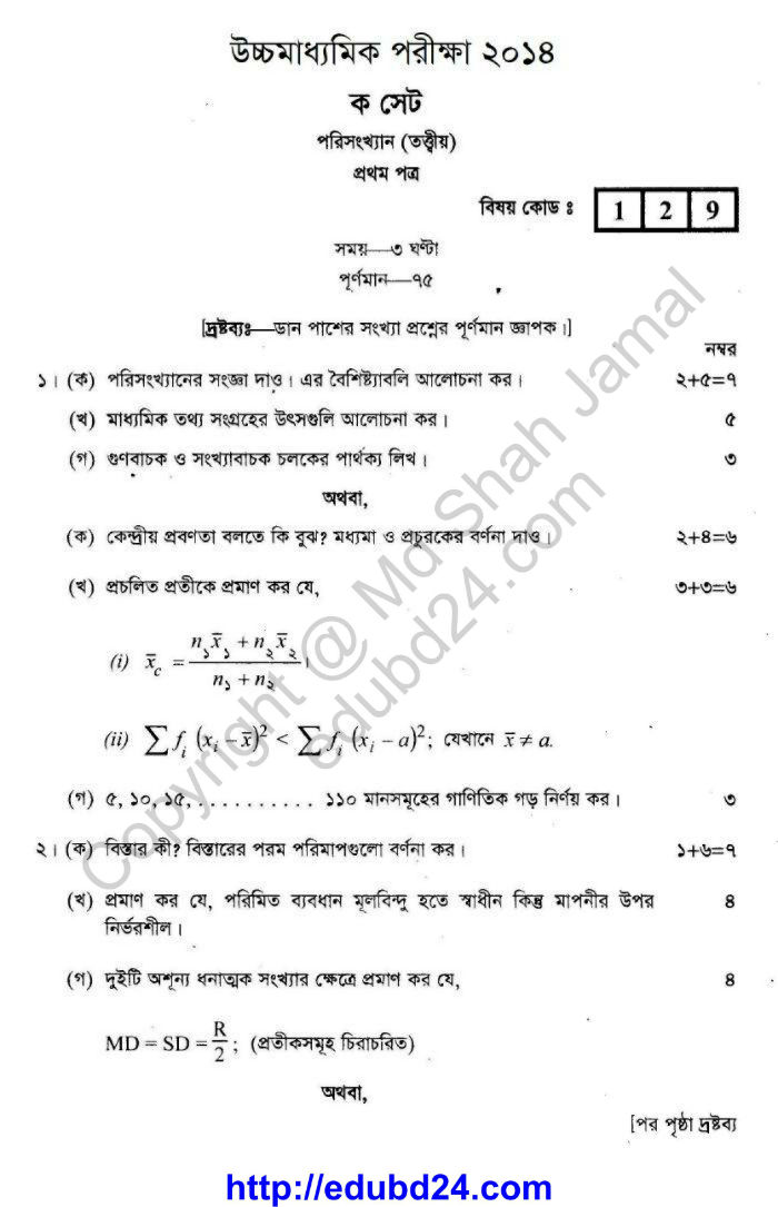 1st Paper HSC Board Question of Statics (1)