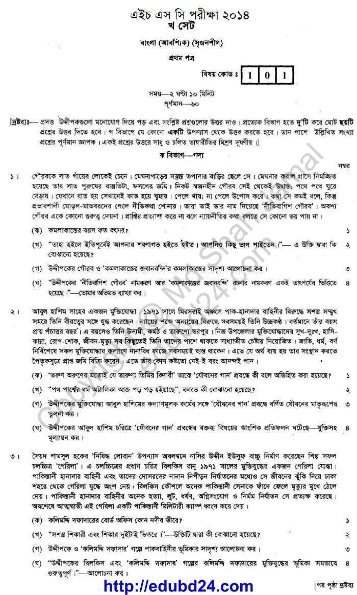 Bangla Board Question 2014 (3)