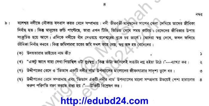 Bangla Board Question 2014 (6)
