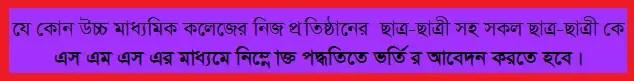 HSC Admission Bangladesh 2018