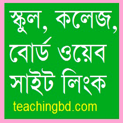 School, College, Board Website Link Bangladesh 2