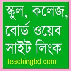 School, College, Board Website Link Bangladesh 1