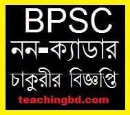 BPSC Non-Cadre Job Circular 2014