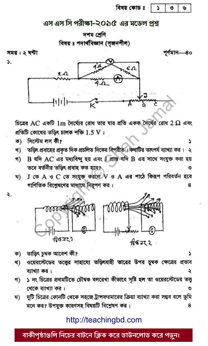 Physics Suggestion and Question Patterns of SSC Examination 2015-2 1