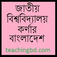 NationUniversityCornerBangladesh