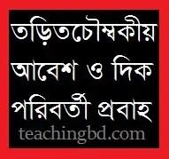 teachingbd24.com