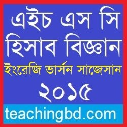 English Version Accounting Suggestion and Question Patterns of HSC Examination 2015-2