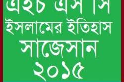 Islamic History Suggestion and Question Patterns of HSC Examination 2015-5