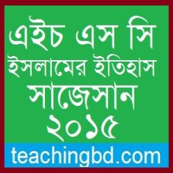 Islamic History Suggestion and Question Patterns of HSC Examination 2015-1