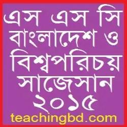 Bangladesh o Bisho Porichoy (250 x 250)