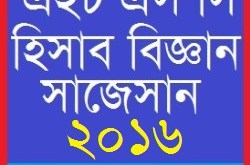 Accounting Suggestion and Question Patterns of HSC Examination 2016-14