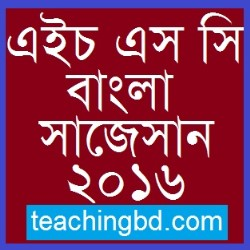 Bengali Suggestion and Question Patterns of HSC Examination 2016-13