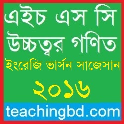 EV Higher Mathematics Suggestion and Question Patterns of HSC Examination 2016-3