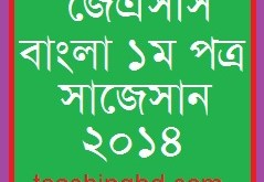 Bengali Suggestion and Question Patterns of JSC Examination 2014