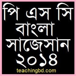 PSC Bengali Suggestion and Question Patterns 2014-4 1