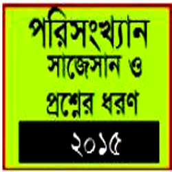 Statistics 2nd Paper Suggestion and Question Patterns of HSC Examination 2015-1 1