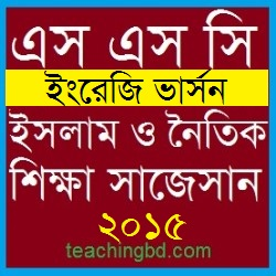 Islam and moral Education Suggestion and Question Patterns of SSC Examination 2015