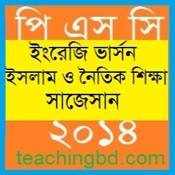 EV PSC Islam and moral Education Suggestion and Question Patterns Examination 2014-1