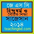 Suggestion and Question Patterns of JSC Examination 2014 14