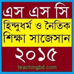 Hindudhormo o Moral education