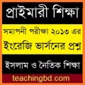 EV PSC dpe Question of Islam and moral Education Subject-2013