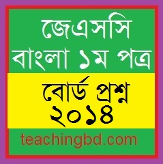 JSC Bangla 1st Paper Board Question of Year 2014