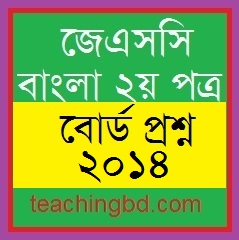 JSC Bangla 2nd Paper Board Question of Year 2014 1