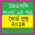 JSC Bangla 2nd Paper Board Question of Year 2013