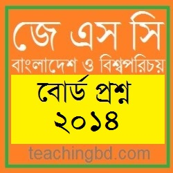 JSC Bangladesh and Bisho Porichoy Board Question of Year 2014 1