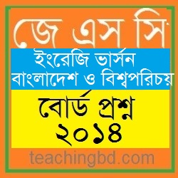 JSC EV Bangladesh and Global Studies Board Question of Year 2014 1
