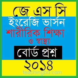 JSC EV Sharirik shikkha O Shasto Board Question of Year 2014 1