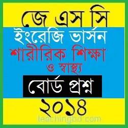 JSC EV Sharirik shikkha O Shasto Board Question of Year 2014