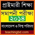 PSC dpe Question of Bangladesh and Bisho Porichoy Subject-2013