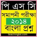 PSC dpe Question of Various Subjects 2014 3