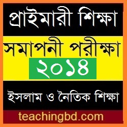 PSC dpe Question of Islam and moral Education Subject 2014