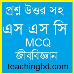 SSC Biology MCQ Question With Answer 2018