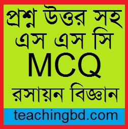 SSC Chemistry MCQ Question With Answer 2018