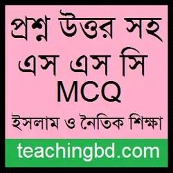 EV SSC MCQ Question Ans. Akhlaq