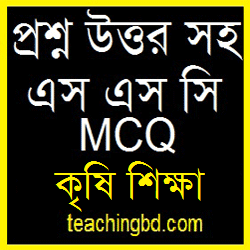 SSC Agriculture Studies MCQ Question With Answer 2017