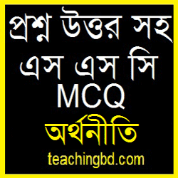 SSC Economics MCQ Question With Answer 2018