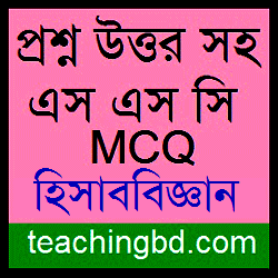 SSC Accounting MCQ Question With Answer 2018