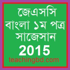 Bengali 1st Paper Suggestion and Question Patterns of JSC Examination 2015