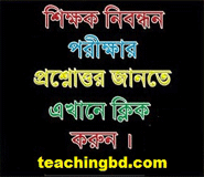12th Teachers Registration Exam Question Solution 2015 3