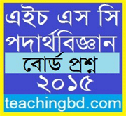 Physics 2nd Paper Question 2015 Dinajpur Board 1