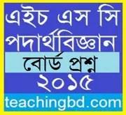 Physics 1st Paper Question 2015 Sylhet Board 1
